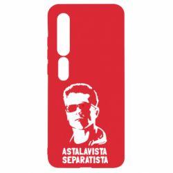Чехол для Xiaomi Mi10/10 Pro Astalavista Separatista
