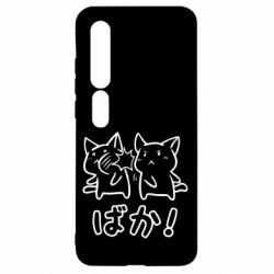 Чехол для Xiaomi Mi10/10 Pro Baka