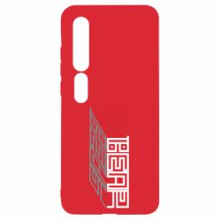 Чехол для Xiaomi Mi10/10 Pro BEARTEXT