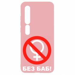 Чехол для Xiaomi Mi10/10 Pro Без баб