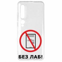 Чехол для Xiaomi Mi10/10 Pro Без лаб!