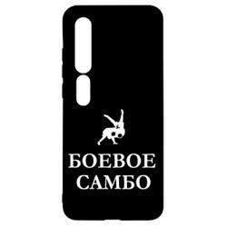Чехол для Xiaomi Mi10/10 Pro Боевое Самбо