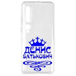 Чехол для Xiaomi Mi10/10 Pro Денис Батькович