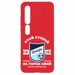 Чехол для Xiaomi Mi10/10 Pro Дніпро