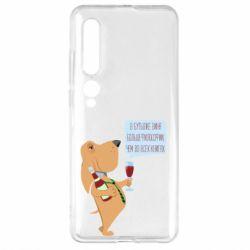 Чехол для Xiaomi Mi10/10 Pro Dog with wine