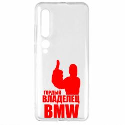 Чехол для Xiaomi Mi10/10 Pro Гордый владелец BMW