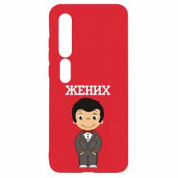 Чехол для Xiaomi Mi10/10 Pro Groom love is