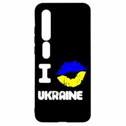 Чехол для Xiaomi Mi10/10 Pro I kiss Ukraine