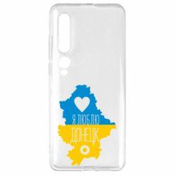 Чехол для Xiaomi Mi10/10 Pro I love Donetsk, Ukraine