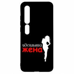 Чехол для Xiaomi Mi10/10 Pro Идеальная жена