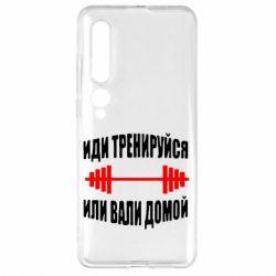 Чехол для Xiaomi Mi10/10 Pro Иди тренеруйся или вали домой!