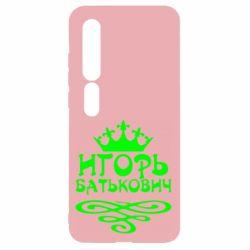 Чехол для Xiaomi Mi10/10 Pro Ігор Батькович