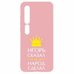 Чехол для Xiaomi Mi10/10 Pro Игорь сказал - народ сделал
