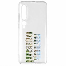 Чехол для Xiaomi Mi10/10 Pro Кам'янець - Подільський
