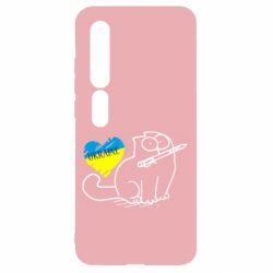 Чехол для Xiaomi Mi10/10 Pro Кіт-патріот