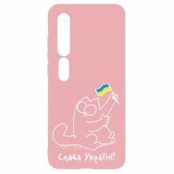 Чехол для Xiaomi Mi10/10 Pro Кіт Слава Україні!