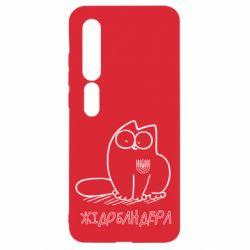Чехол для Xiaomi Mi10/10 Pro Кіт-жідобандера