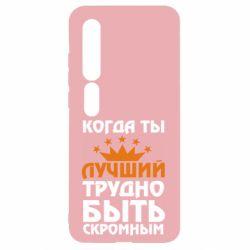 Чехол для Xiaomi Mi10/10 Pro Когда ты лучший, трудно быть скромным