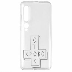 Чехол для Xiaomi Mi10/10 Pro Логотип Кровостока