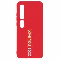 Чехол для Xiaomi Mi10/10 Pro Love you 3000