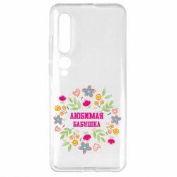 Чехол для Xiaomi Mi10/10 Pro Улюблена бабуся і красиві квіточки