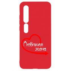 Чехол для Xiaomi Mi10/10 Pro Любимая жена