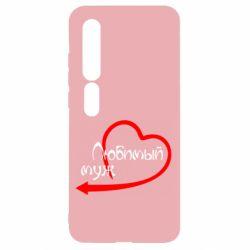 Чехол для Xiaomi Mi10/10 Pro Любимый муж