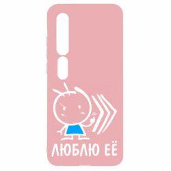 Чехол для Xiaomi Mi10/10 Pro Люблю её Boy