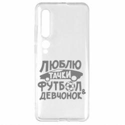 Чехол для Xiaomi Mi10/10 Pro Люблю тачки, футбол и девченок!