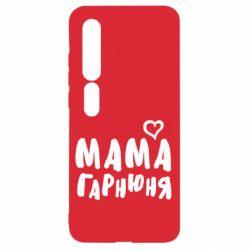 Чехол для Xiaomi Mi10/10 Pro Мама гарнюня