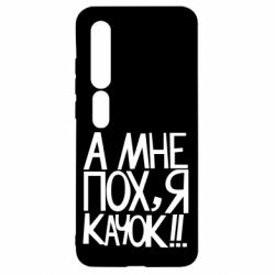 Чехол для Xiaomi Mi10/10 Pro Мне пох - я качок
