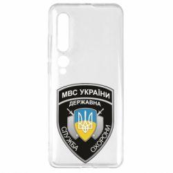 Чехол для Xiaomi Mi10/10 Pro МВС України