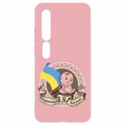 Чехол для Xiaomi Mi10/10 Pro Настоящий казак