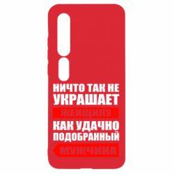 Чехол для Xiaomi Mi10/10 Pro Ничто так не украшает женщину