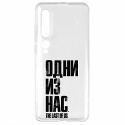 Чехол для Xiaomi Mi10/10 Pro Одні з нас