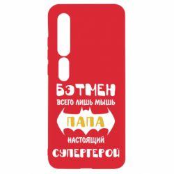 Чехол для Xiaomi Mi10/10 Pro Папа настоящий супергерой
