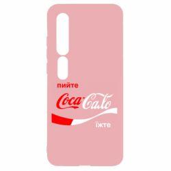 Чехол для Xiaomi Mi10/10 Pro Пийте Coca, іжте Сало
