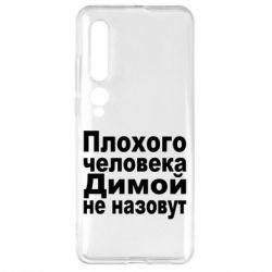 Чехол для Xiaomi Mi10/10 Pro Плохого человека Димой не назовут