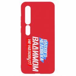 Чехол для Xiaomi Mi10/10 Pro Плохого человека Вадимом не назовут!