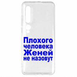 Чехол для Xiaomi Mi10/10 Pro Плохого человека Женей не назовут