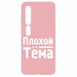 Чехол для Xiaomi Mi10/10 Pro Плохой Тёма