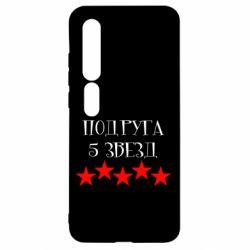 Чехол для Xiaomi Mi10/10 Pro Подруга 5 звезд