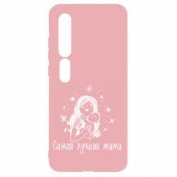 Чехол для Xiaomi Mi10/10 Pro Найкраща мама