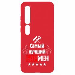 Чехол для Xiaomi Mi10/10 Pro Самый лучший Бармен