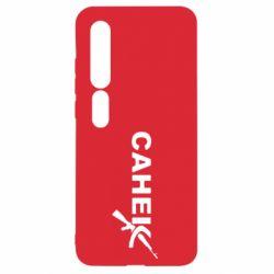 Чехол для Xiaomi Mi10/10 Pro Санек