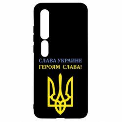 Чехол для Xiaomi Mi10/10 Pro Слава Украине! Героям слава!