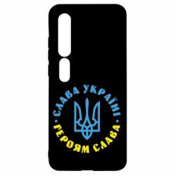 Чехол для Xiaomi Mi10/10 Pro Слава Україні! Героям слава! (у колі)