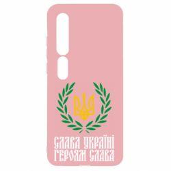 Чехол для Xiaomi Mi10/10 Pro Слава Україні! Героям Слава! (Вінок з гербом)