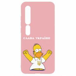 Чехол для Xiaomi Mi10/10 Pro Слава Україні (Гомер)