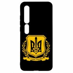 Чехол для Xiaomi Mi10/10 Pro Слава Україні (вінок)